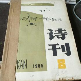 诗刊 1985(8-12期)。1988.1(6本合订)