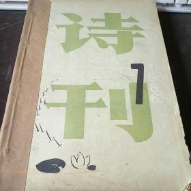 诗刊1986(7-12期)共6期(自订本)