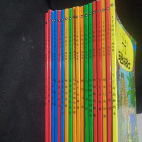 丁丁历险记·1-5 7 9-12 15-22  共18册