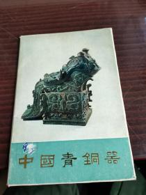 中国青铜器 明信片 10张一套全