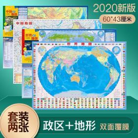 全新正版套装2020年新版中国地理地图 世界地理地图中学生桌面便携政区和地形地图双面覆膜清晰 地理知识 迷你小地图 4开 中国地图出版社