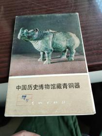 中国历史博物馆藏青铜器