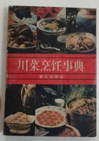 川菜烹饪事典,