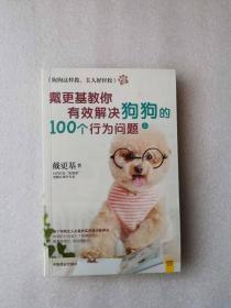 狗狗这样教,主人好轻松3:戴更基教你有效解决狗狗的100个行为问题上