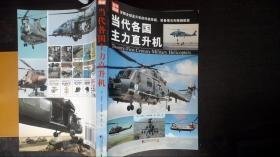 当代各国主力直升机  16开本  包快递费