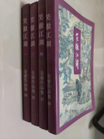 正版锁线装 笑傲江湖(全四册) 1版3印