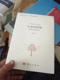 生命的奇迹:游苏宁医学书评,生命的智慧:  两本合售  未开封