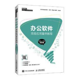 办公软件高级应用案例教程(Office 2016 微课版)