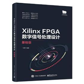 Xilinx FPGA数字信号处理设计 基础版