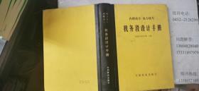 内燃机车电力机车机务段设计手册  16开本精装   包快递费
