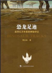 《恐龙足迹:追寻亿万年前的神秘印记》【正版现货,品好如图】