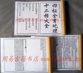 【复印本】《地理四秘全书》古书复印件