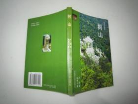 苏州吴中仙坪 树山