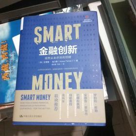 金融创新:重塑未来世界的智财