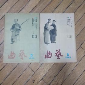 《曲艺》 1988年第5  、8 期两册合售