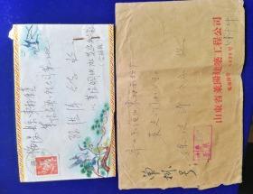 特价处理五十年代实寄封2张共78元带6张邮票包老怀旧