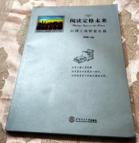 阅读定格未来:以理工视野看名篇(在这里追寻梦想·中国梦)一版一印
