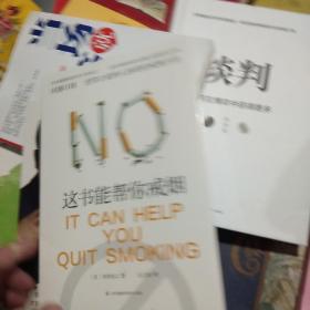 这书能帮你戒烟