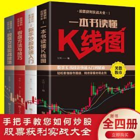 9787511383600-mi-股票获利实战大全 笑傲股市 全四册