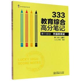 333教育综合高分笔记 第2辑 上下 lucky 中国商务出版社 9787510331978