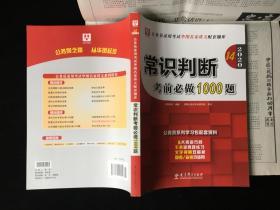 2019华图教育·第13版公务员录用考试华图名家讲义配套题库:常识判断考前必做1000题