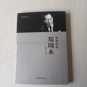 财界总统郑周永