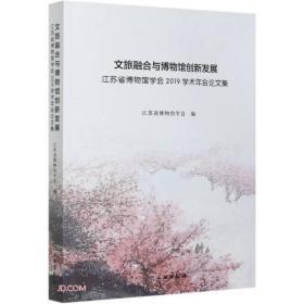 文旅融合与博物馆创新发展(江苏省博物馆学会2019学术年会论文集)