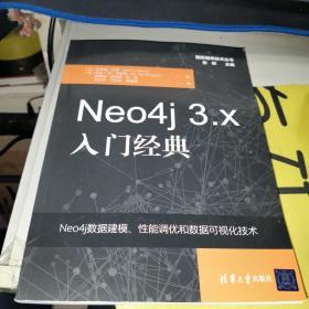 Neo4j3.x入门经典(图数据库技术丛书)