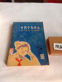 十万个为什么  16上海人民出版社
