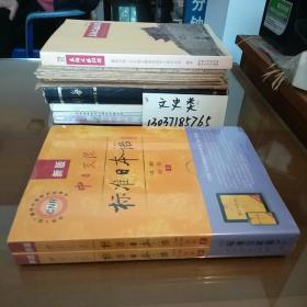 新版中日交流标准日本语 初级 上下册 含CD两张(第二版)(没拆封。包正版现货)