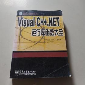 Visual C++.NET运行库函数大全