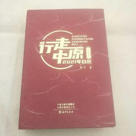 行走中原(2021年日历辛丑牛年)