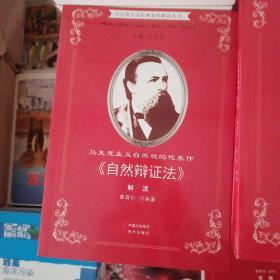 马克思主义自然观的代表作 : 《自然辩证法》解读