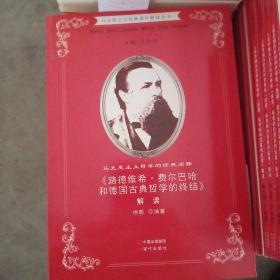 马克思主义哲学的经典阐释 : 《路德维希·费尔巴 哈和德国古典哲学的终结》解读