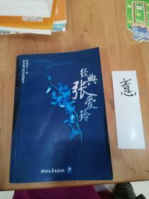 經典張愛玲:最具魅力的小說和散文
