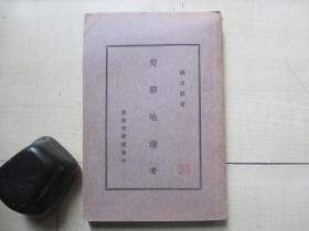 1946年商务印书馆32开:楚辞地理考