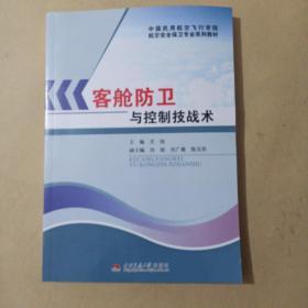 中国民用航空飞行学院航空安全保卫专业系列教材:客舱防卫与控制技战术