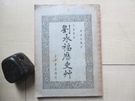 1936年正中书局32开:刘永福历史草