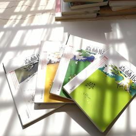 森林报:春+夏+秋+冬(套装全4册)青少年版初中小学生三四五六年级语文新课读经典课外书籍8-15岁