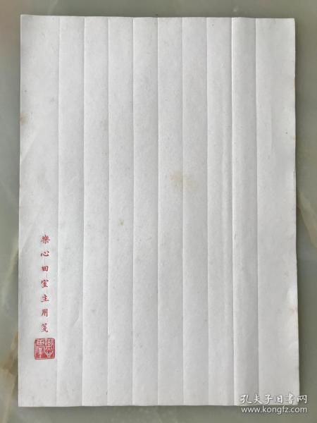 民国上等宣纸信笺51张合售:每张尺寸(29.6x21.2)————木版水印边款和乐心田室印章,纸白如玉!有黄斑如图!!!