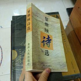 黎焕颐诗选  正版 实物图  货号31-7