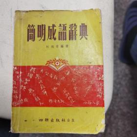 简明成语辞典(五十年代版)