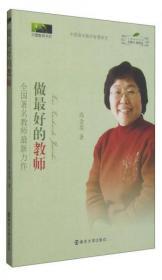 正版二手 中国教师书坊:做最好的教师 高金英 南京大学出版社 9787305148880