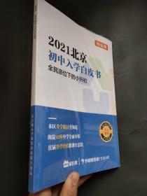2021北京初中入学白皮书(海淀册)【全新未拆封】