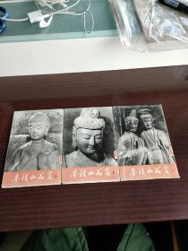 麦积山石窟 1.2.3明信片