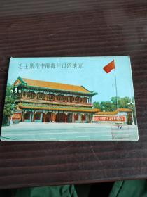 毛主席在中南海住过的地方 明信片11张