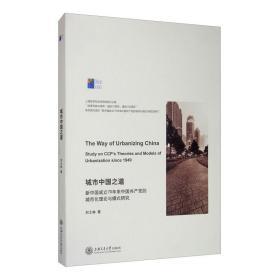 城市中国之道:新中国成立70年来中国共产党的城市化理论与模式研究 [The Way of Urbanizing China Study on CCP's Theories and Models of Urbanization since 1949]