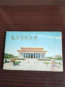 毛主席纪念堂 明信片 11张,44开
