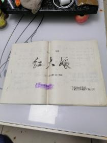 红大娘(越调主旋律乐谱)