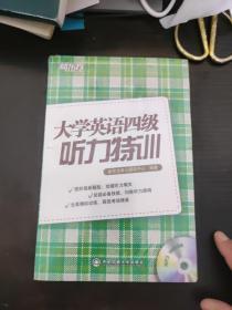 新东方·大学英语四级听力特训
